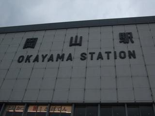 7月17日 記事用 岡山.JPG