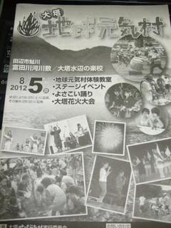 7月23日 記事用 パンフ.JPG
